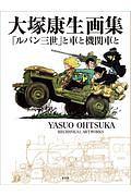 大塚康生『大塚康生画集 『ルパン3世』と車と機関車と』
