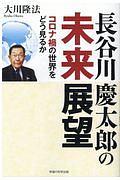 大川隆法『長谷川慶太郎の未来展望 コロナ禍の世界をどう見るか』