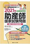 『出題基準別助産師国家試験問題 2021年 第104回助産師国試対策ブック 過去5回分完全収載』葉久真理