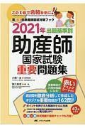 『出題基準別助産師国家試験重要問題集 2021年 第104回助産師国試対策ブック』葉久真理