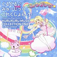 TVアニメ『ミュークルドリーミー』オリジナルサウンドトラック くるくる♪みゅーじっくこれくしょん -1-