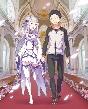 Re:ゼロから始める異世界生活 2nd season 8
