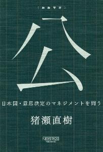 『公 日本国・意思決定のマネジメントを問う』猪瀬直樹