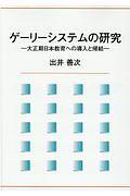 ゲーリーシステムの研究 大正期日本教育への導入と帰結