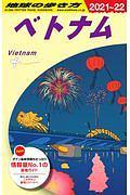 地球の歩き方 ベトナム 2021~2022