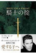 イーサン・ホーク『騎士の掟』