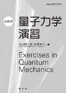 小出昭一郎『量子力学演習(新装版)』