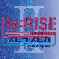 スピラ・スピカ『Re:RISE -e.p.-2』