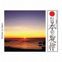 米谷威和男『オーケストラと和楽器による 日本の旋律』