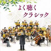 東京交響楽団『よく聴くクラシック』