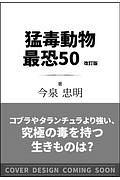 今泉忠明『猛毒動物 最恐50 改訂版』