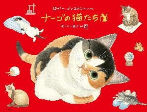 ナーゴの猫たちカレンダー 2021