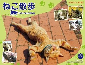 中山祥代ねこ散歩カレンダー 2021