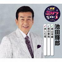 池田輝郎(池田輝男)『特選・歌カラベスト3 高山本線/男の意地/あした坂』