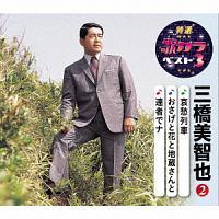 三橋美智也『特選・歌カラベスト3 哀愁列車/おさげと花と地蔵さんと/達者でナ』
