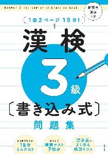 漢検3級〔書き込み式〕問題集 新配当漢字対応