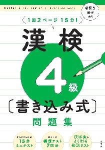 漢検4級〔書き込み式〕問題集 新配当漢字対応