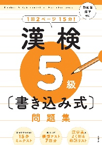 漢検5級〔書き込み式〕問題集 新配当漢字対応