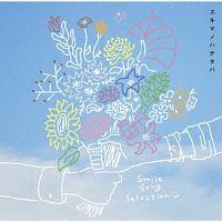 スキマスイッチ『スキマノハナタバ Smile Song Selection』