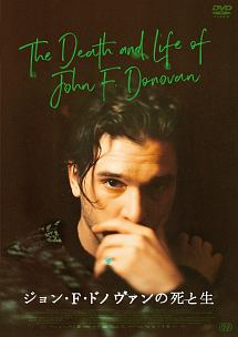 ジェイコブ・トレンブレイ『ジョン・F・ドノヴァンの死と生』