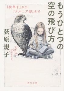 『もうひとつの空の飛び方 『枕草子』から『ナルニア国』まで』荻原規子