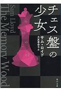 大友香奈子『チェス盤の少女』
