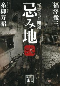 『忌み地 怪談社奇聞録』福澤徹三