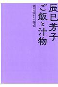 辰巳芳子『辰巳芳子 ご飯と汁物 後世に伝えたい食べ物』
