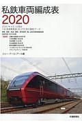 『私鉄車両編成表 2020』ジェー・アール・アール
