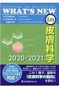 WHAT'S NEW in 皮膚科学 2020ー2021 Dermatology Year Book