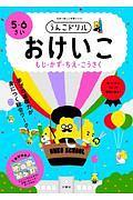 日本一楽しい学習ドリルうんこドリル おけいこ5・6さい もじ・かず・ちえ・こうさく