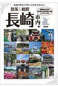 散策&観賞長崎市内編 長崎の歴史と平和への歩みを訪ねて