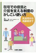 栗盛須雅子『在宅での療養と介護を支える制度のかしこい使い方 乳幼児から高齢者まで』