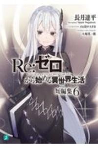 『Re:ゼロから始める異世界生活 短編集』長月達平