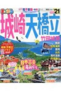 まっぷる城崎・天橋立 '21 竹田城跡