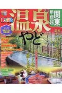 まっぷる温泉やど 関東・甲信越 '21