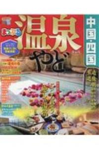 まっぷる温泉やど 中国・四国 '21
