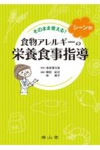 海老澤元宏『そのまま使える!シーン別 食物アレルギーの栄養食事指導』