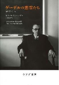 ゲーデルの悪霊たち 論理学と狂気