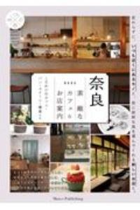 奈良 素敵なカフェ&お店案内 こだわりのカフェ・パン・スイーツ・雑貨たち