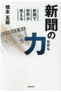 橋本五郎『新聞の力 新聞で世界が見える』