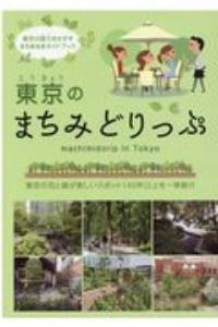 東京のまちみどりっぷ 東京の花と緑が美しいスポット140件以上を一挙紹介