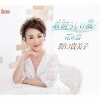 野口貴美子『素晴らしい風/花の雲』