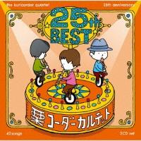 栗コーダーカルテット/25周年ベスト