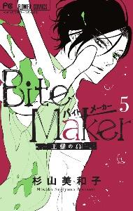 Bite Maker -王様のΩ-<特装版>(5)