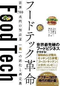 フードテック革命 世界700兆円の新産業「食」の進化と再定義
