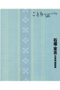 ことりっぷ 石垣・宮古 竹富島・西表島