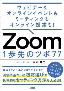 Zoom 1歩先のツボ77 ウェビナー&オンラインイベントもミーティングもオンライン授業も