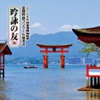高桑英世『吟詠の友(36) 2019年度 日本コロムビア吟詠コンクール 優秀者 -練習用吟詠・伴奏付-』