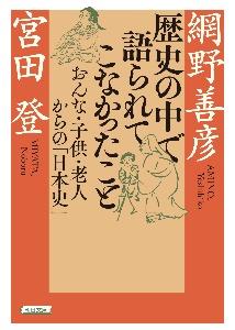 網野善彦『歴史の中で語られてこなかったこと おんな・子供・老人からの「日本史」』